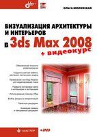 Визуализация архитектуры и интерьеров в 3ds Max 2008 (+ DVD)