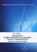 Методология судебно-экспертного исследования. Полнота и доказательность. Объекты из металлов и сплавов