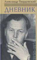 Александр Твардовский. Дневник 1950-1959