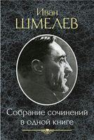 Иван Шмелев. Собрание сочинений в одной книге