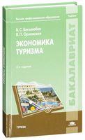 Экономика туризма. Учебник