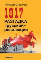"""1917. Разгадка """"русской"""" революции (м)"""