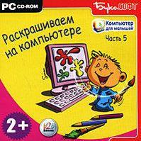 Компьютер для малышей: Часть 5. Раскрашиваем на компьютере