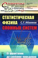Статистическая физика сложных систем