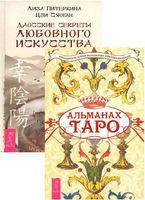 Альманах Таро. Даосские секреты любовного искусства (комплект из 2 книг)