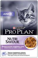 """Пресервы для котят """"Nutri Savour. Junior"""" (85 г; индейка в соусе)"""