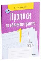 Прописи по обучению грамоте. 1 класс. В 2-х частях. Часть 2