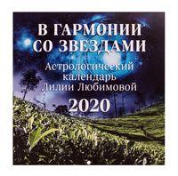 """Календарь настенный перекидной на 2020 год """"В гармонии со звездами"""" (30х30 см)"""