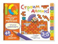 Строим домик! Умные игры с картинками для малышей