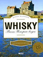 Виски. История вкуса (+ CD)