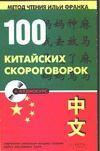 100 китайских скороговорок (+ CD - мягкая обложка)