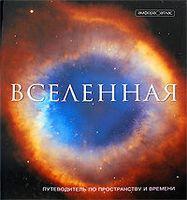 Вселенная. Путеводитель по пространству и времени