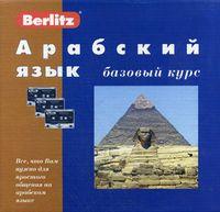 Berlitz. Арабский язык. Базовый курс (+ 3 аудиокассеты, CD)