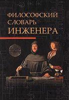 Философский словарь инженера