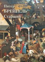 Питер Брейгель Старший (м)