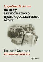 Судебный отчет по делу антисоветского право-троцкистского блока (м)