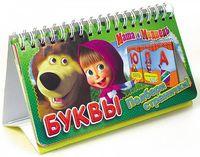 Маша и Медведь. Буквы