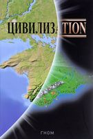 Цивилизаtion