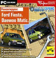 Автосервис на дому. Ремонтируем: Ford Fiesta, Daewoo Matiz