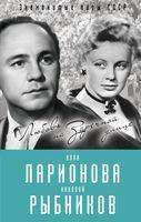 Алла Ларионова и Николай Рыбников. Любовь на Заречной улице