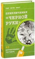 """Приключения """"Черной руки"""""""