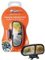 Зеркало парковочное/мёртвой зоны (130х50 мм; арт. AMR-04)