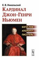 Кардинал Джон-Генри Ньюмен. Богослов, апологет, писатель