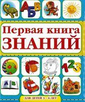 Первая книга знаний для детей 3-6 лет