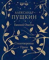 Евгений Онегин. Стихотворения. Проза