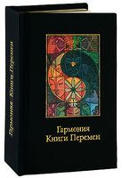 Гармония Книги Перемен (подарочное издание)
