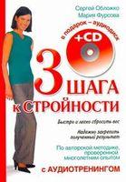 Три шага к стройности (+ CD)
