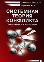 Системная теория конфликта