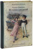 Чарльз Диккенс. Истории для детей