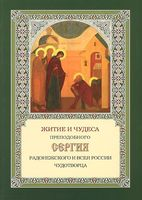 Житие и чудеса преподобного Сергия Радонежского и всея России чудотворца