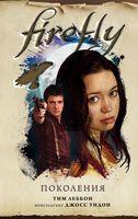 Firefly. Поколения