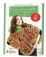 Вязание без спиц. Шали, шарфы, пледы