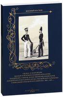 Одежда и вооружение гвардейской пешей и конной артиллерии, гвардейских саперов, конно-пионеров и инженеров, гвардейского Генерального штаба, гвардейского гарнизона и инвалидов и гвардейского экипажа с 1801 по 1825 год