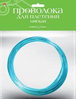Проволока для плетения (5 м; голубая)