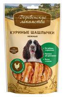 """Лакомство для собак """"Куриные шашлычки нежные"""" (90 г)"""