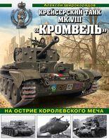 """Крейсерский танк MК.VIII """"Кромвель"""". На острие королевского меча"""