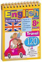 English. Путешествие (Travel). Уровень 1