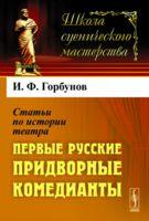 Статьи по истории театра. Первые русские придворные комедианты