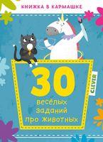 30 весёлых заданий про животных