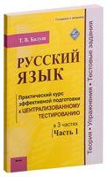 Русский язык. Практический курс эффективной подготовки к ЦТ. Часть 1