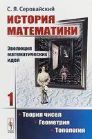История математики. Эволюция математических идей. Книга 1 (м)