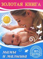 Золотая книга мамы и малыша. Золотая книга здоровья вашего ребенка