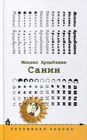 Санин