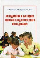 Методология и методика психолого-педагогического исследования