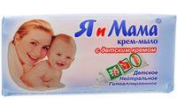 """Туалетное мыло детское """"Я и мама"""" с детским кремом (100 г)"""