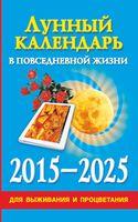 Лунный календарь в повседневной жизни для выживания и процветания. 2015-2025